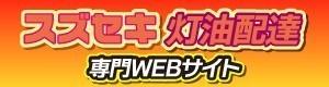 灯油配達専門WEBサイト